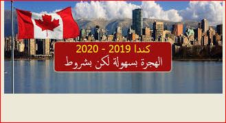 الهجرة الي كندا/  لا تضيع هذه الفرصة  5 طرق للهجرة الى كندا في سنة 2019