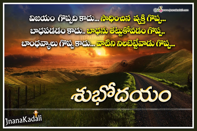 Telugu Quotes, Good Morning In Telugu, Telugu Good Morning Wallpapers, Online Telugu Good Morning