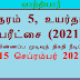 தரம் 5, உயர்தர பரீட்சை (2021) விண்ணப்ப முடிவுத் திகதி நீடிப்பு