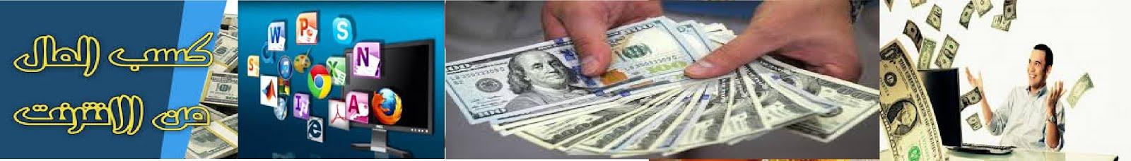 طرق الربح من الانترنت وطرق جمع الدولار مجربة