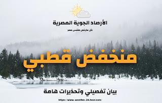 """بيان تفضيلي وتحذيرات هامة """" منخفض قطبى """" من الأرصاد الجوية المصرية"""