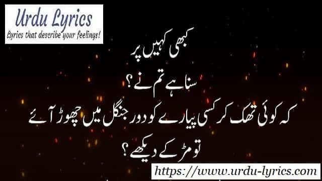 Kabhi Kahin Par Suna hai Tumne - Mahnoor Rana - Sad Urdu Poetry