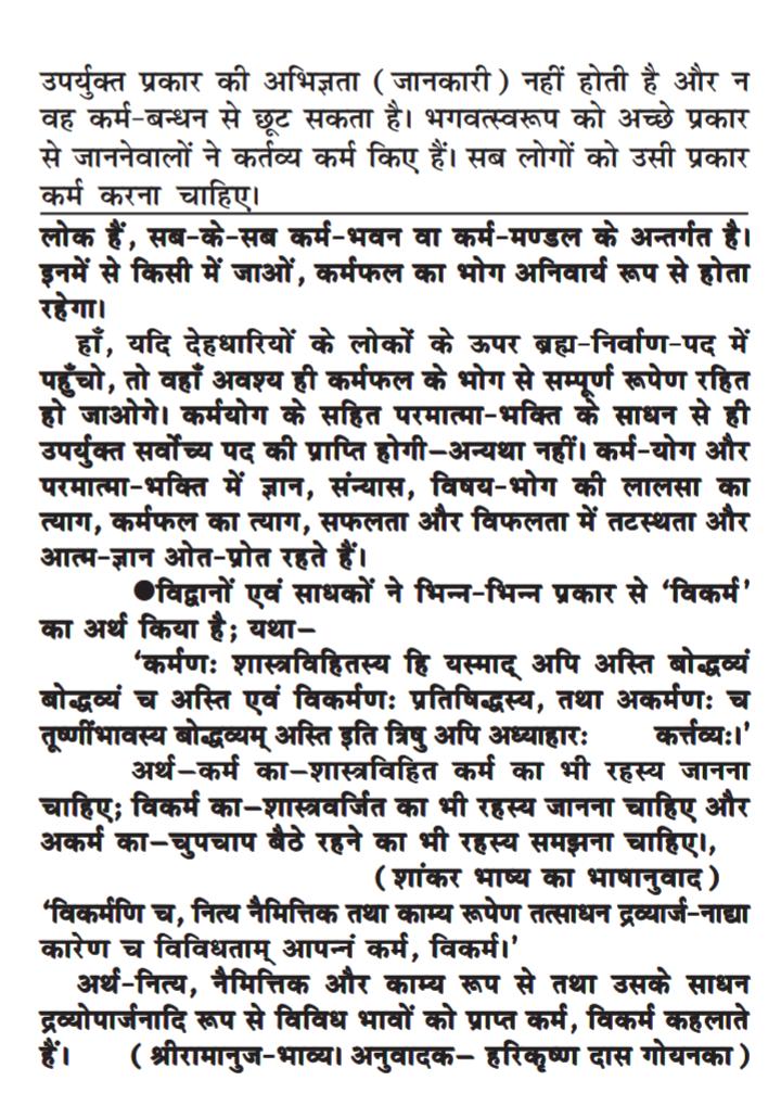 G04, (क) ज्ञान, कर्म, सन्यास, योग और गीता ज्ञान का इतिहास --महर्षि मेंहीं। गीता अध्याय 4 लेख चित्र 4