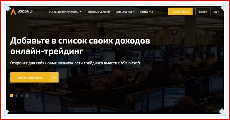 Мошеннический сайт askbitsoft.com – Отзывы, развод! Компания ASK bitsoft мошенники