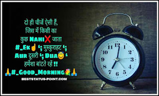 Good_Morning_Status_in_Hindi_With_images
