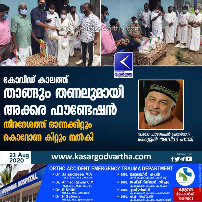 News, Kerala, Akkara foundation, Kasaragod, Kottikulam, Helping Hand, Akkara Foundation distributes Onam kit and COVID kit at Coastal areas