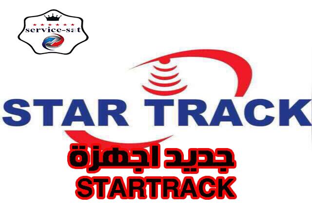 جديد اجهزة STARTRACK بتاريخ 22-03-2020