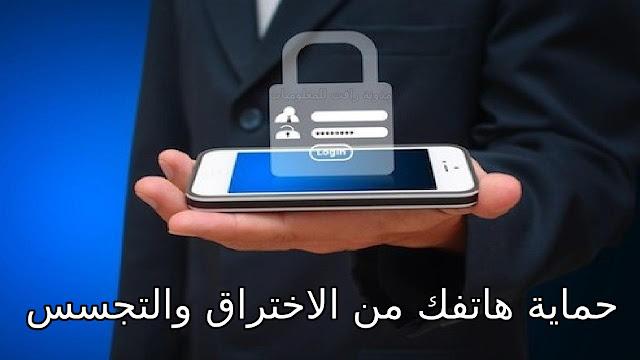 تحميل برنامج حماية الجهاز من الاختراق والتجسس للاندرويد 2021