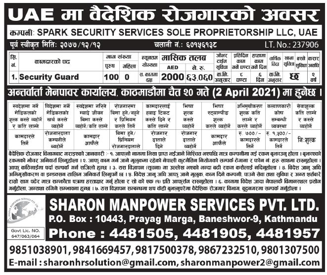 Jobs in UAE for Nepali, Salary NRs 63,060