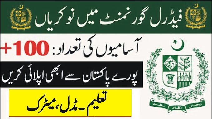 Federal Govt Employees Housing Authority Jobs 2020
