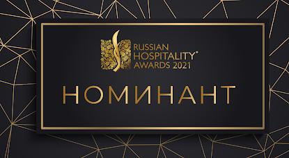 Marins Park Hotel Novosibirsk заявлен на престижную премию