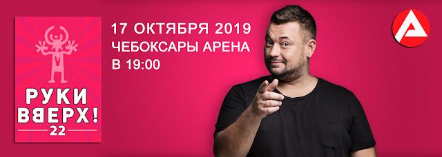 17 ОКТЯБРЯ 2019 Концерт Руки Вверх 22 в Чебокскарах