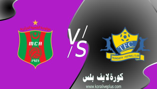 مشاهدة مباراة مولودية الجزائر وتونغيث بث مباشر اليوم كورة لايف 16-03-2021 في دوري أبطال أفريقيا