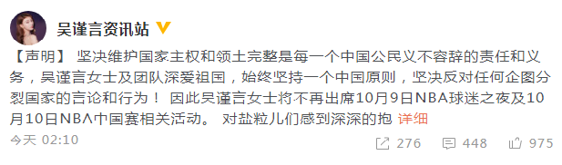 Wu Jinyan NBA boycott