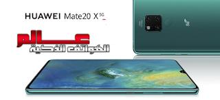 هواوي ميت Huawei Mate 20 X 5G .