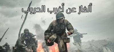 أغرب الحروب