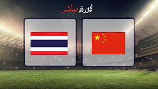 مشاهدة مباراة الصين وتايلاند بث مباشر اليوم 20-1-2019 في كاس أسيا 2019