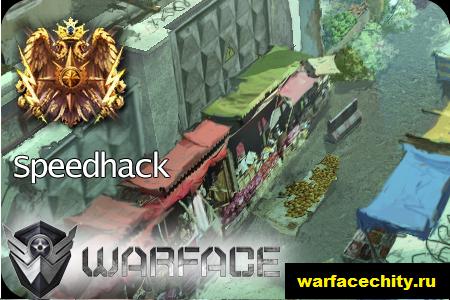 Speedhack для игры Warface