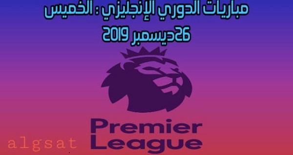 مباريات الدوري الإنجليزي: مباريات اليوم الخميس 26 ديسمبر 2019 والقنوات الناقلة