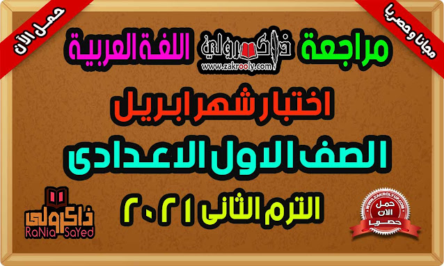 حصريا مراجعة لغة عربية للصف الأول الإعدادي امتحان شهر ابريل 2021