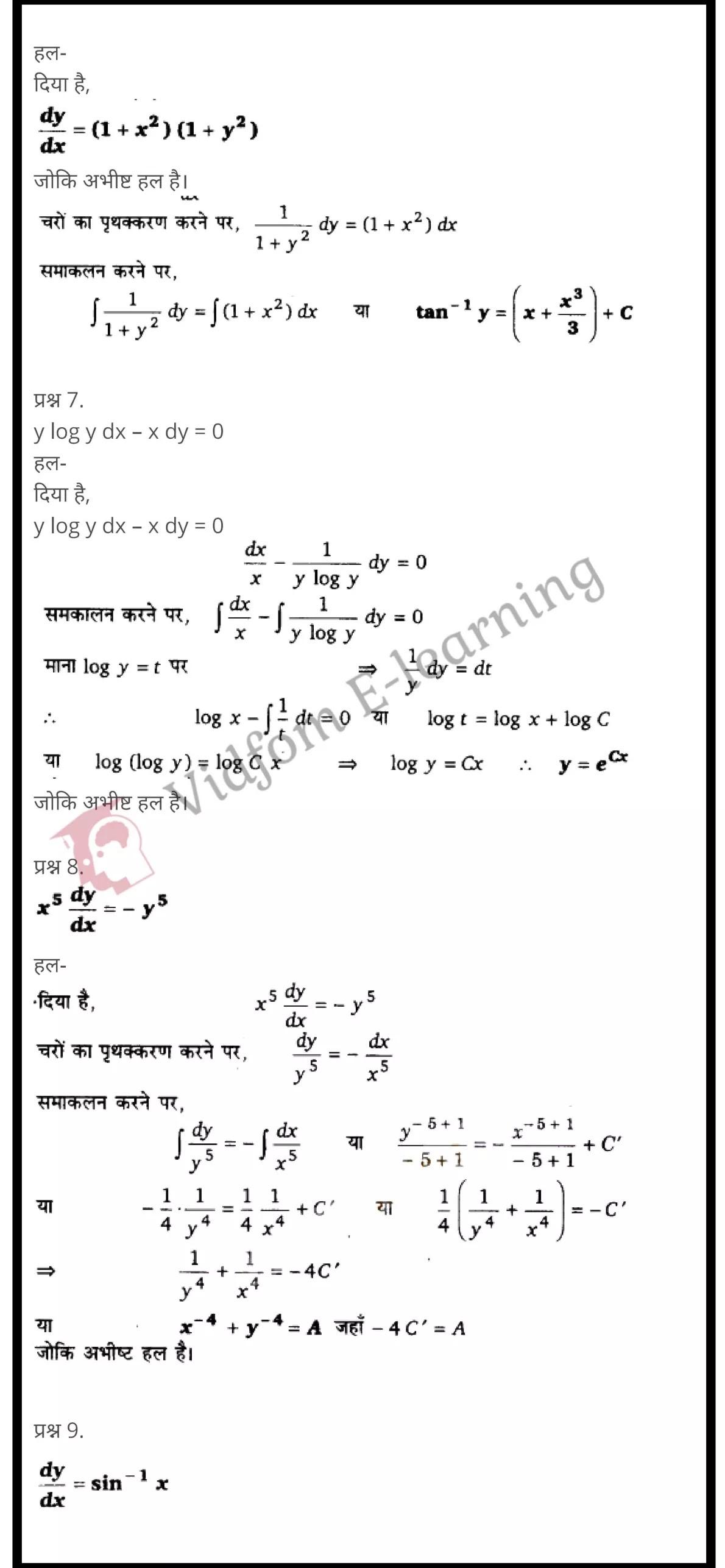 class 12 maths chapter 9 light hindi medium 14