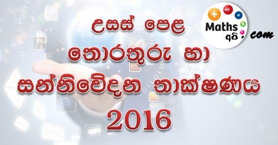 Advanced Level ICT 2016