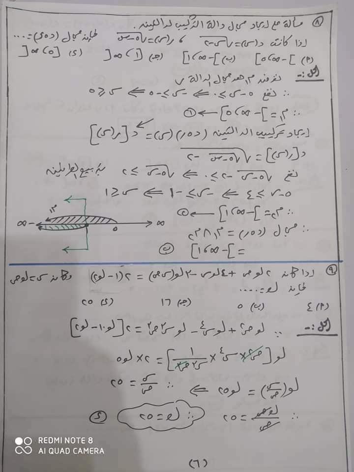 مراجعه جبر 2 ثانوي بالاجابات أ/ يحيي شعيشع 6