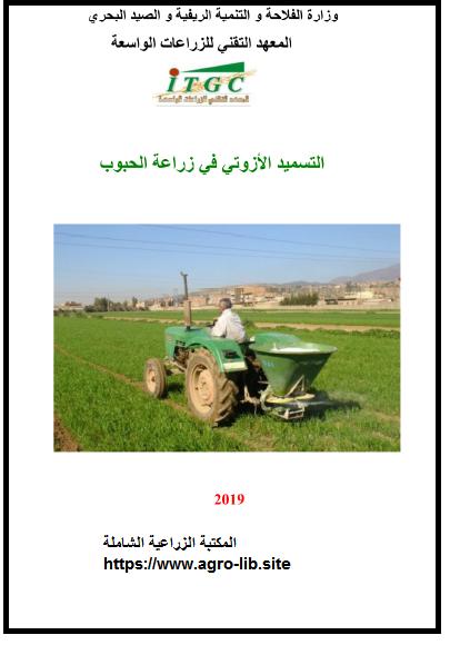 كتيب : التسميد الازوتي في زراعة الحبوب