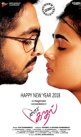 Tamil movie 100% Kadhal 2018 wiki, full star-cast, Release date, Actor, actress, Song name, photo, poster, trailer, wallpaper