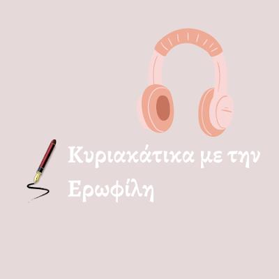 Kiriakatika Erofili podcast