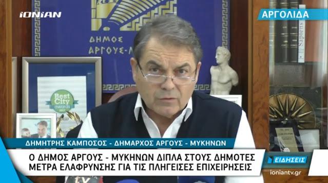 Ποιες ειναι οι οικονομικές ελαφρύνσεις για τις κλειστές επιχειρήσεις στον Δήμο Άργους Μυκηνών (βίντεο)