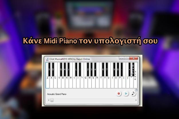 Click MusicalKEYS - Παίξε πιάνο στον υπολογιστή σας και αποθήκευσε σε Midi