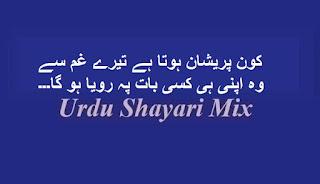 Kon pareshan hota hai | Sad poetry | Sad shayari