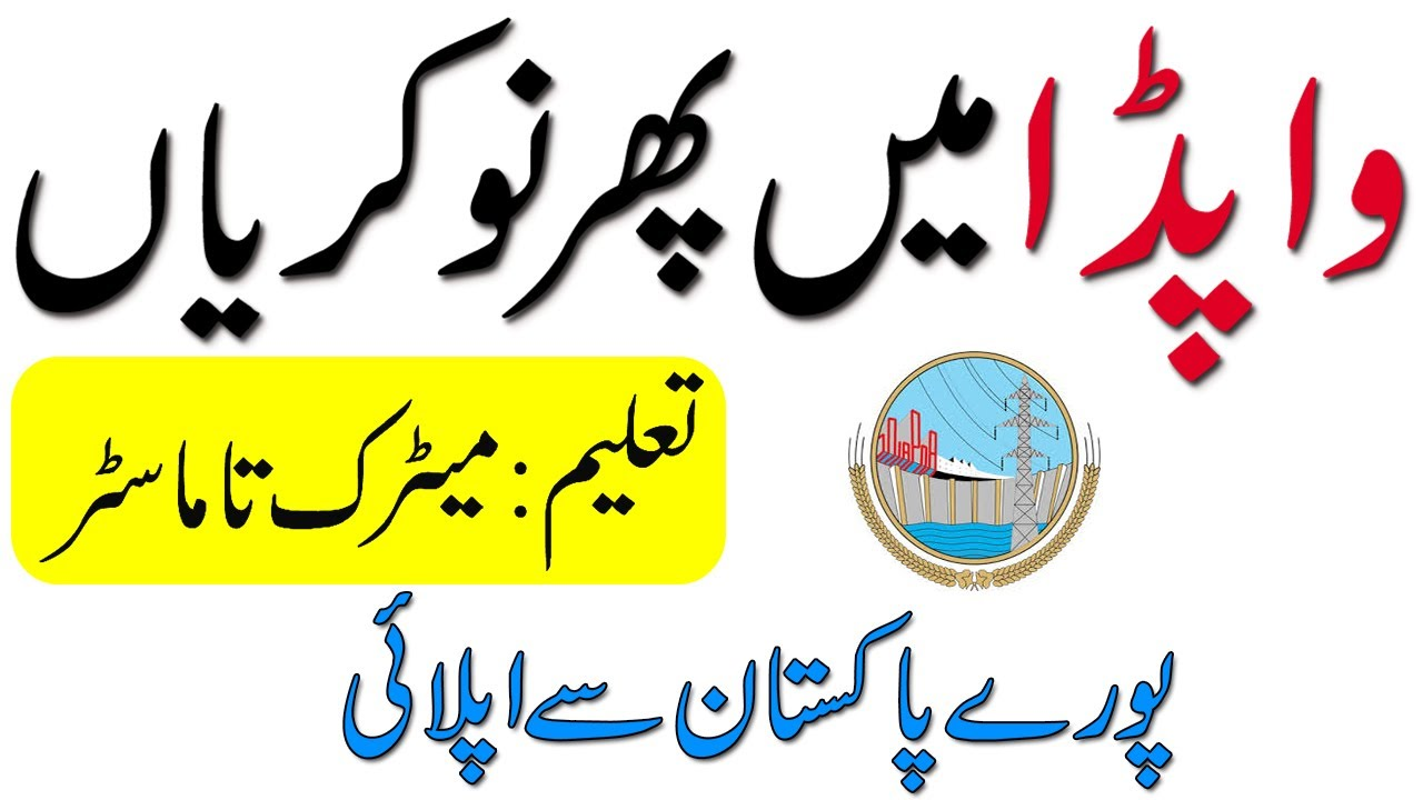 Latest Wapda Jobs 2020