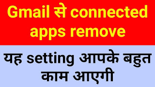 how to remove Gmail connected apps | Gmail se connected apps kaise remove kare | by techno Shailesh
