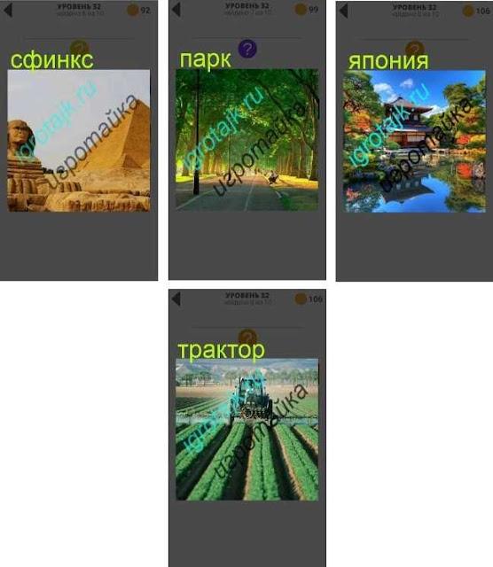 в поле работает трактор, пейзаж японии ответы 400 плюс слов 2 ответы на 32 уровень