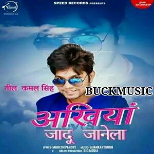Ankhiya Jaadu Janela (Neelkamal Singh) bhojpuri song 2018