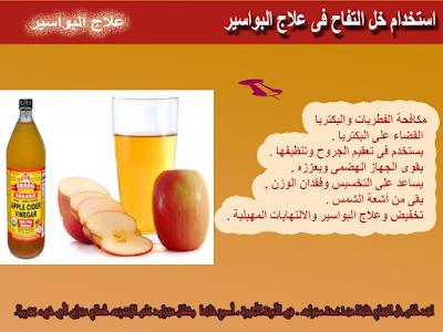 استخدام خل التفاح فى علاج البواسير