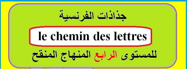 تحميل  جذاذاتfiches pédagogique Le chemin des lettres للمستوى الرابع ابتدائي  المنهاج الجديد