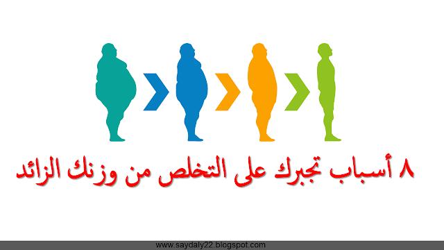 ٨ أسباب تجبرك على التخلص من الوزن الزائد