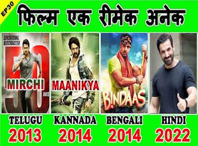 mirchi movie facts and remake khatarnak khiladi