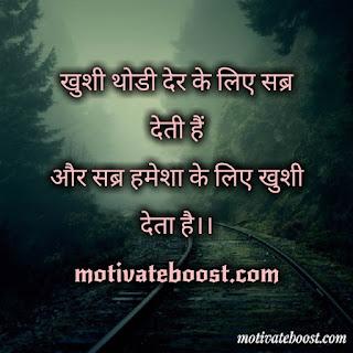 Truth suvichar in hindi