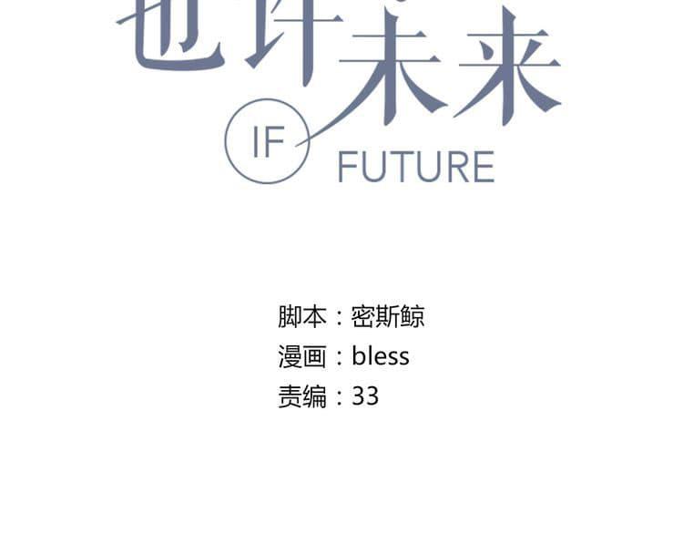 IF Future - หน้า 5