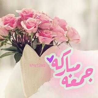 مسجات جمعة مباركة وصباح الخير