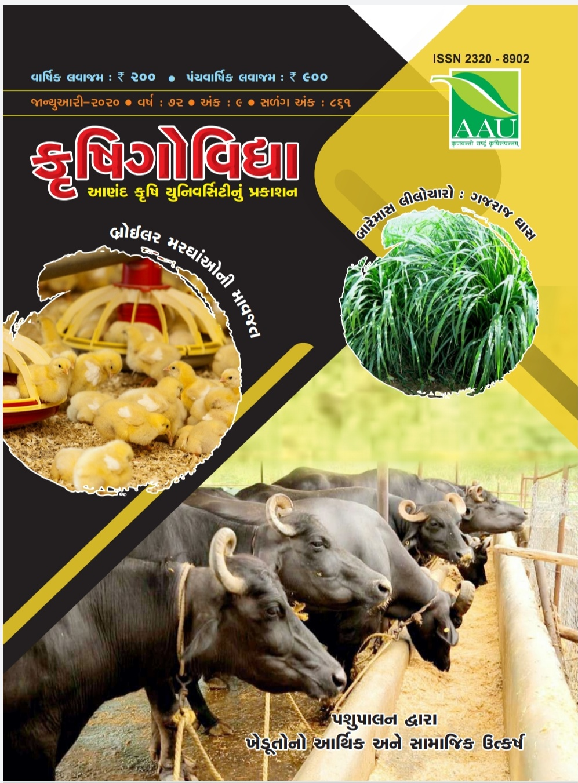 Krushi GauVidhya Magazine January 2020