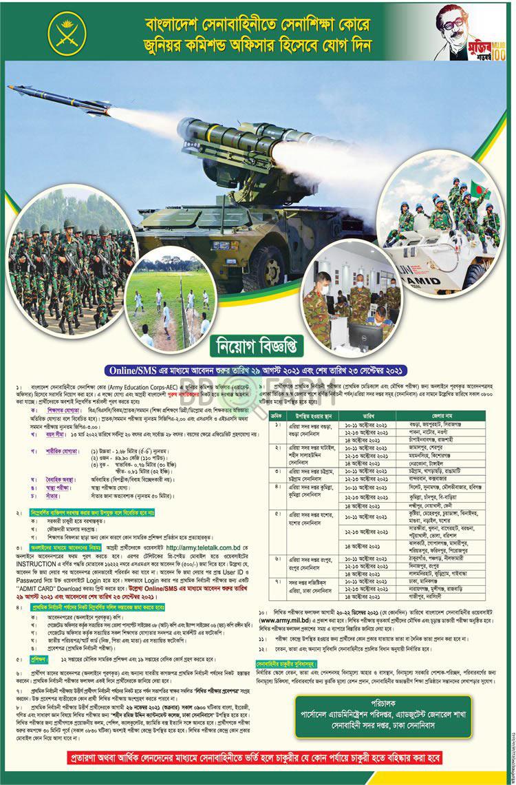 বাংলাদেশ সেনাবাহিনী নিয়োগ বিজ্ঞপ্তি