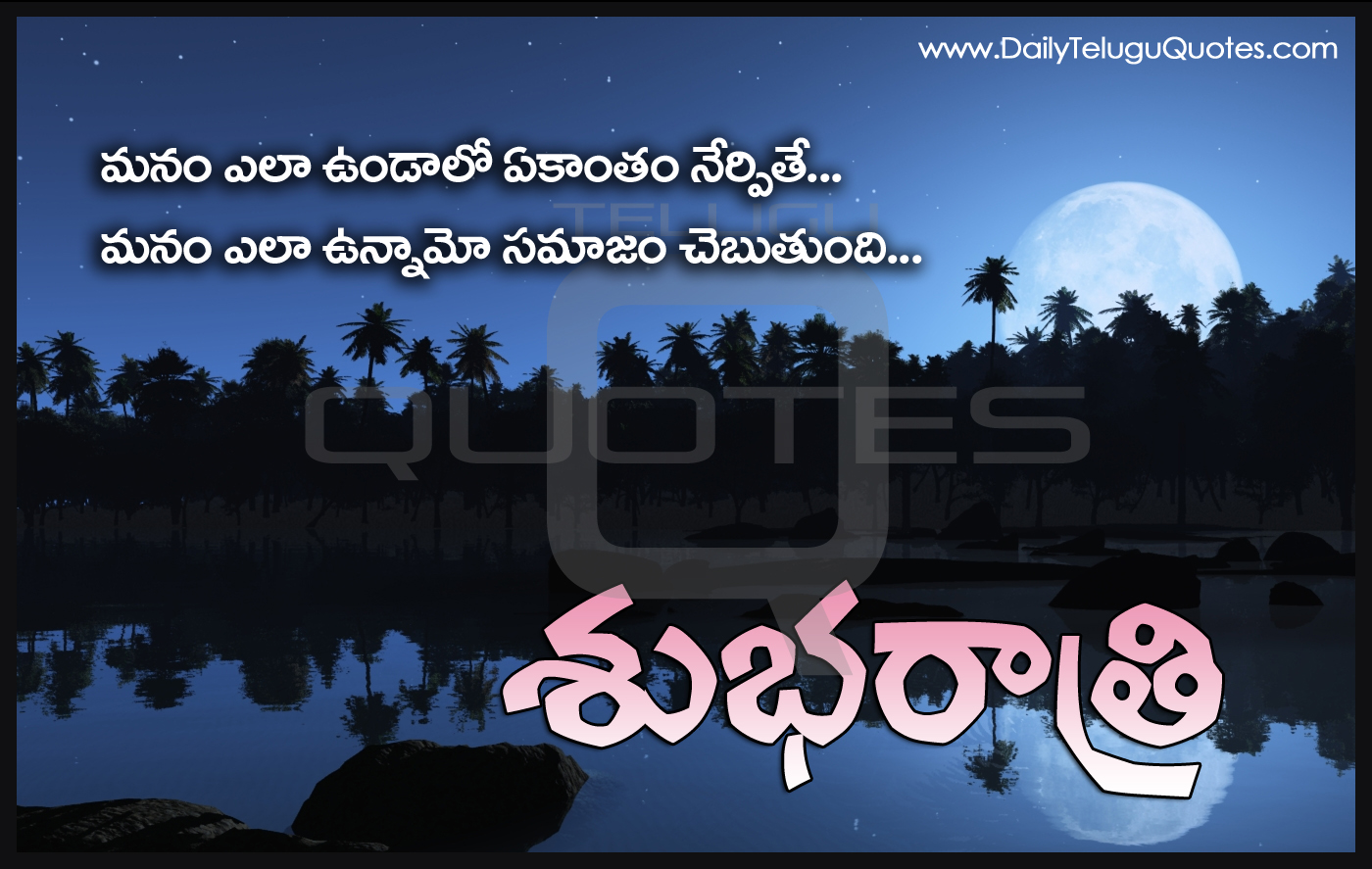 Telugu Good Night Quotes Wallpapers Good Night Quotes   Best Wishes In Life