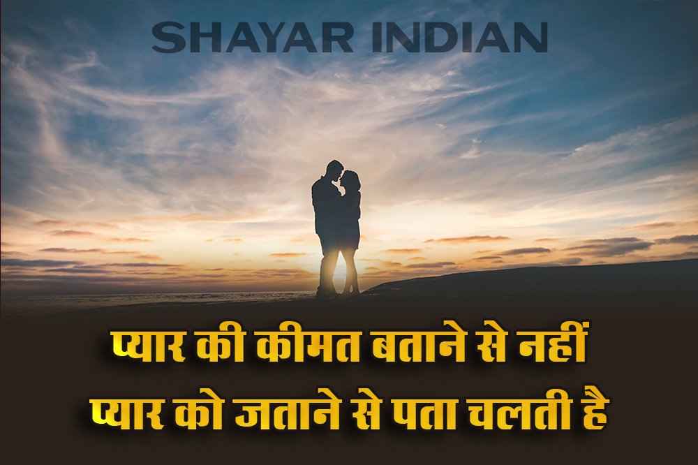 Pyar Bhari Shayari - Love Quotes in Hindi | Shayar Indian