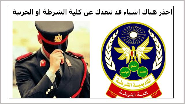 احذر اشياء قد تبعدك أو تفصلك نهائياً عن كلية الشرطة والكليات العسكرية/الحربية