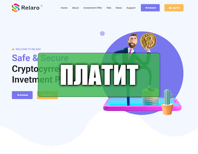 Скриншоты выплат с хайпа relaro.net